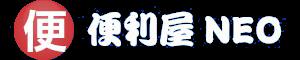 便利屋NEO|東京の便利屋